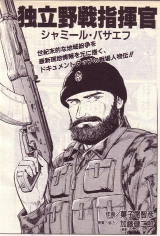 チェチェン 戦争 の 最強 ...